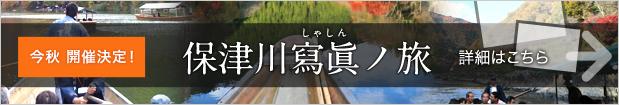 保津川寫眞ノ旅