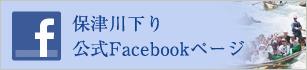 保津川下り公式Facebookページ