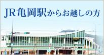 JR亀岡駅からお越しの方