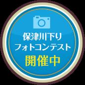 保津川下りフォトコンテスト開催中!