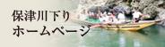 保津川下りホームページへ