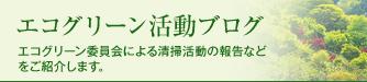 エコグリーン活動ブログ