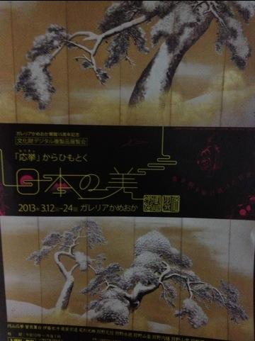 20130320-201640.jpg