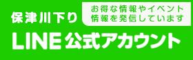 保津川下り公式LINE