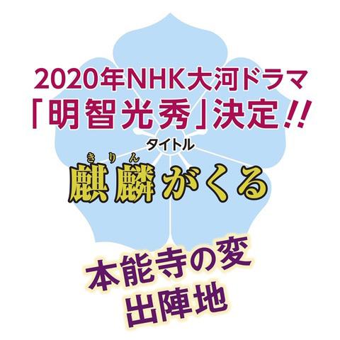 2020年NHK大河ドラマ「明智光秀」決定!! タイトル麒麟がくる 本能寺の変出陣地