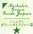 ミシュラン・グリーンガイド・ジャポン