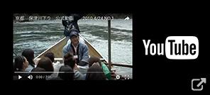 youtube 保津川下り公式動画