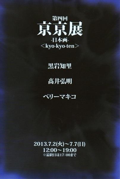 20130706-121824.jpg