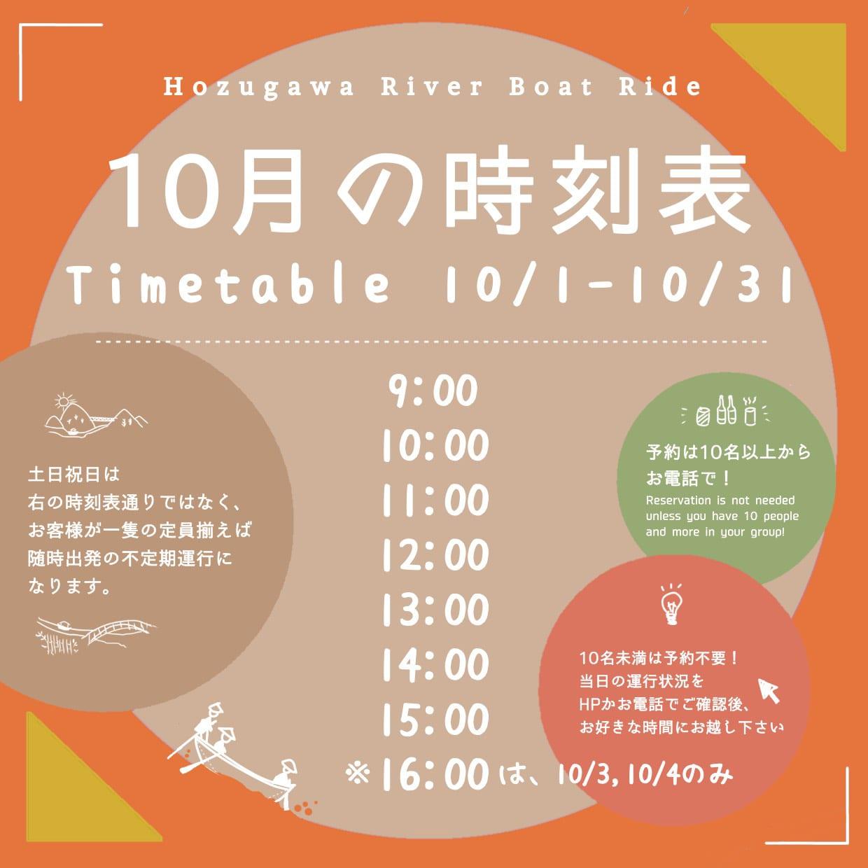 時刻表 | ようこそ保津川下りホームページへ(保津川遊船企業組合)
